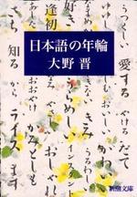 日本語の年輪