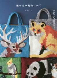 編みこみ動物バッグ 棒針で編み,刺しゅうをほどこす動物柄のかばんとマフラ-