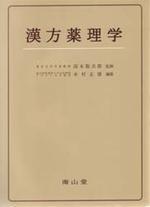 漢方藥理學