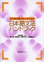 中上級を敎える人のための日本語文法ハンドブック