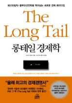 롱테일 경제학(THE LONG TAIL)(양장본 HardCover)