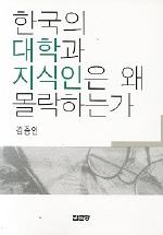 한국의 대학과 지식인은 왜 몰락하는가