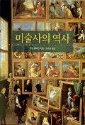 미술사의 역사 (무료배송)