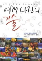 여행 사진의 기술(CD1장포함)