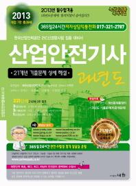 산업안전기사(2013)(과년도)(CD1장포함)