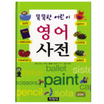 똑똑한 어린이 영어 사전