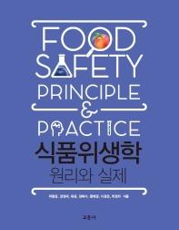 식품위생학 원리와 실제