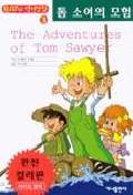 톰 소여의 모험(KELLY의영어만화 3)