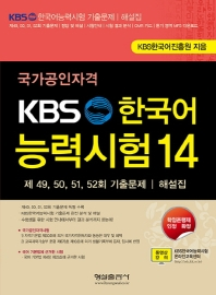 KBS 한국어능력시험. 14