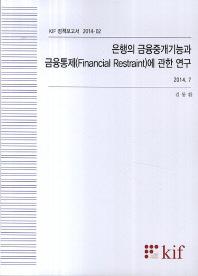 은행의 금융중개기능과 금융통제(Financial Restraint)에 관한 연구(KIF 정책보고서 2014-2)