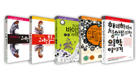하리하라 사이언스 시리즈 세트(전5권)