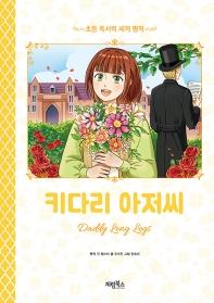 키다리 아저씨(초등 독서력 세계명작)