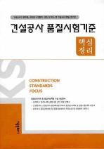건설공사 품질시험기준 (핵심정리)