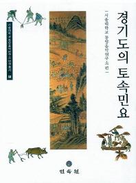 경기도의 토속민요(서울대학교 동양음악연구소 연구총서 6)(양장본 HardCover)