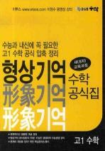 고1수학 공식집 (2009)(형상기억)