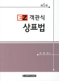 상표법(객관식)(EZ)(5판)