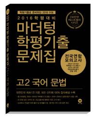 고등 국어 문법 고2 전국연합 모의고사(2016 학평대비)