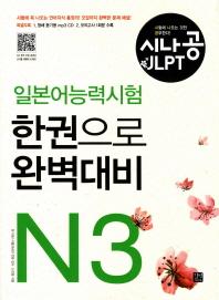 일본어능력시험 한권으로 완벽대비 N3(시나공)
