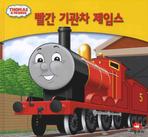 빨간 기관차 제임스(THOMAS & FRIENDS)(양장본 HardCover)