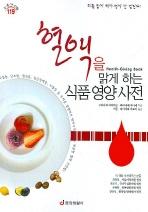 혈액을 맑게 하는 식품영양사전