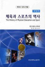 체육과 스포츠의 역사