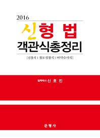 신 형법 객관식총정리(2016)(인터넷전용상품) #