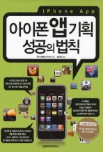 아이폰 앱기획 성공의 법칙
