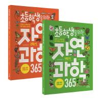 초등학생을 위한 자연과학 365 1-2학기 세트(교과서 잡는 바이킹 시리즈)(전2권)