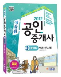 부동산공시법(공인중개사 2차 문제집)(2012)(에듀윌)