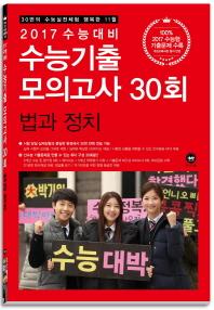 고등 법과 정치 수능기출 모의고사 30회(2017 수능대비)