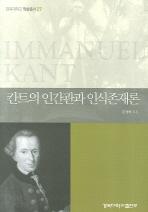 칸트의 인간관과 인식존재론(경북대학교 학술총서 27)(양장본 HardCover)