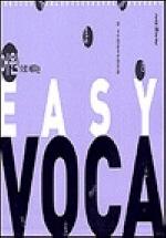 어원으로 배우는 EASY VOCA