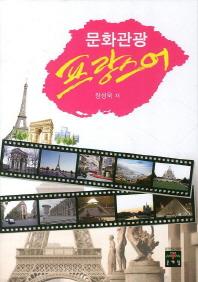 문화관광 프랑스어