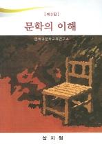 문학의 이해(제3판)(3판)(양장본 HardCover)