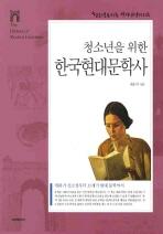 한국현대문학사