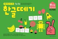한글떼기 9과정 입학 준비 단계(1일 1장)