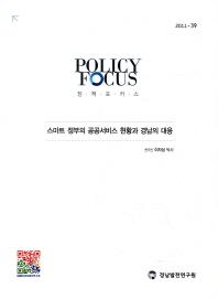 스마트 정보의 공공서비스 현황과 경남의 대응