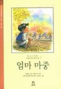 엄마 마중(겨레 아동문학선집 1)