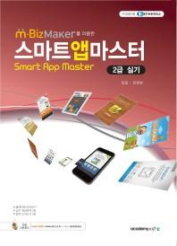 스마트앱마스터 2급 실기(m-BizMaker(엠비즈메이커)를 이용한)