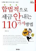 합법적으로 세금 안 내는 110가지 방법: 개인편(2007)(3판)