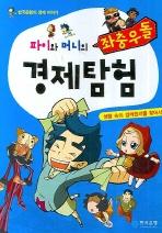 파이와 머니의 좌충우돌 경제탐험 //22-3