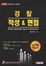 경찰 적성 면접(경찰공무원 시험대비)(2010)