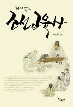 조선 교육사(다시읽는)