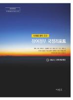 참여정부 국정리포트(양장본 HardCover)