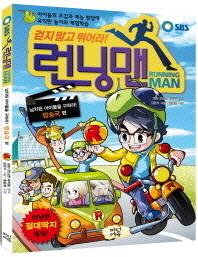 SBS 런닝맨: 납치된 아이돌을 구하라 방송국 편