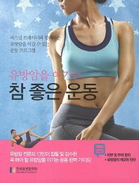 유방암을 이기는 참좋은 운동