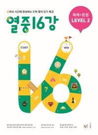 열중 16강 독해+문법 Level. 2(2019)