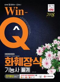 화훼장식기능사 단기완성(2018)(Win-Q(윙크))