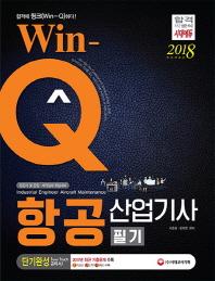 항공산업기사 필기 단기완성(2018)(Win-Q(윙크))(개정판)