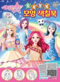 시크릿 쥬쥬 별의여신 올록볼록 모양 색칠북